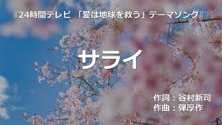 サライ / 加山 雄三 & 谷村 新司 作詞:谷村 新司 作曲:弾 厚作 Mueス...