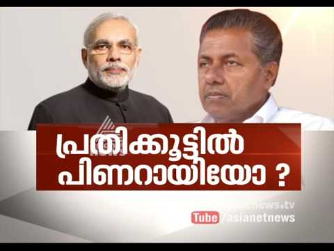 Ramesh Chennithala against Thomas Issac in co-operative bank issue | News hour 3 Dec 2016