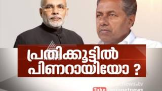 News Hour 03/12/16 Ramesh Chennithala against Thomas Issac in co-operative Bank Issue News Hour Debate 03rd Dec 2016