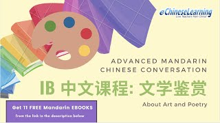 Advanced Mandarin Chinese Conversation about Art and Poetry