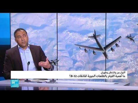 مقاتلات إسرائيلية وسعودية وقطرية ترافق قاذفات أمريكية بالقرب من إيران..لماذا؟  - نشر قبل 21 دقيقة