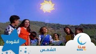 الشمس - إيقاع - من ألبوم الطفل والبحر | قناة سنا SANA TV