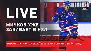 Дубль Мичкова за СКА / НХЛ едет на Олимпиаду / Live Зислиса, Шевченко и Вайсфельда