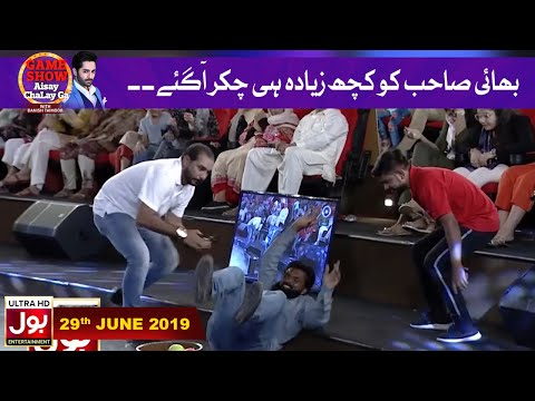 Chakkar Pay Chakkar Segment | Game Show Aisay Chalay Ga With Danish Taimoor | BOL Entertainment