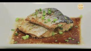 سمك سلمون بالصويا صوص والعسل  | رانيا الجزار