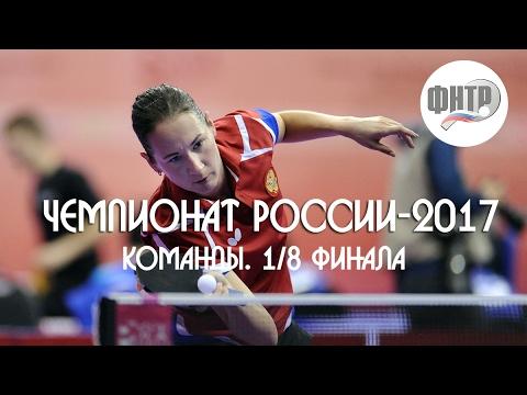 Чемпионат России-2017. Команды. 1/8 финала