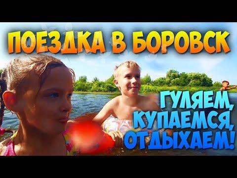Поездка в Боровск. Красивейшие места недалеко от Москвы.