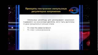 видео Способы регулирования скорости асинхронного двигателя