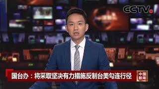 国台办:将采取坚决有力措施反制台美勾连行径 |《中国新闻》CCTV中文国际 - YouTube