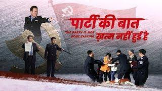 Hindi Christian Movie Trailer | पार्टी की बात ख़त्म नहीं हुई है | Who Breaks Up Christians' Families?