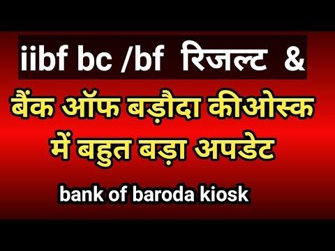 bank of baroda new update बैंक ऑफ बड़ौदा कीओस्क  में बहुत बड़ा अपडेट