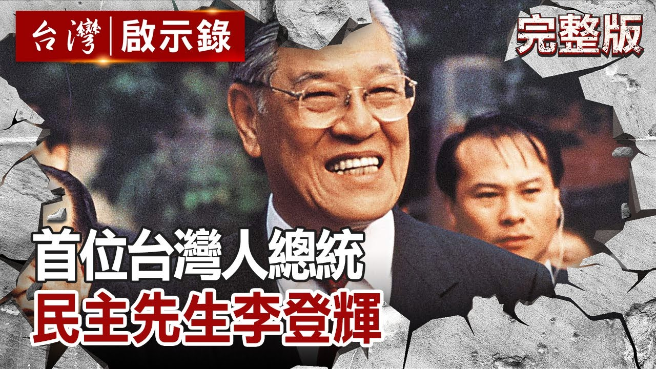 Download 【台灣啟示錄 全集】  首位台灣人總統 民主先生李登輝 20200802 洪培翔