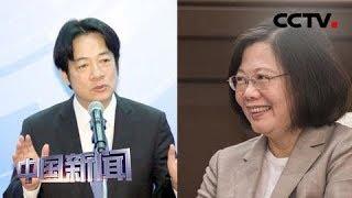 [中国新闻] 民进党2020初选白热化 蔡赖阵营动作不断 | CCTV中文国际