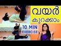 വീട്ടിൽ ഇരുന്ന് വയർ കുറക്കാം|10 min Exercise workout|Flat stomach.Fat loss and weight loss programs