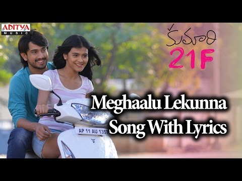 Meghaalu Lekunna Song - Kumari 21F Songs With Lyrics - Raj Tarun, Heebah Patel, Sukumar, DSP