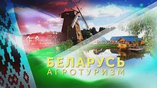 Беларусь – агротуризм
