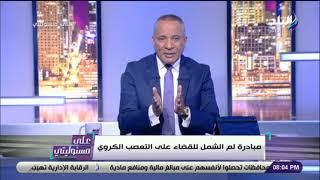 أحمد موسى يشيد بمجهودات وزير الرياضة .. ويؤكد: نستهدف عودة الجمهور والتشجيع الرياضي