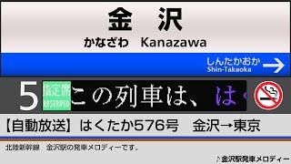 【自動放送】北陸新幹線 |はくたか号| 金沢→東京【E7系】/ Announcements of the Hokuriku Shinkansen thumbnail
