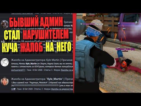 """ЖАЛОБЫ И КАРМА на ARIZONA RP! """"БЫВШИЙ АДМИН стал НАРУШИТЕЛЕМ"""""""