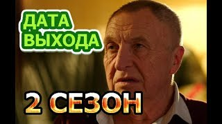 Динозавр 2 сезон Дата Выхода, анонс, премьера, трейлер