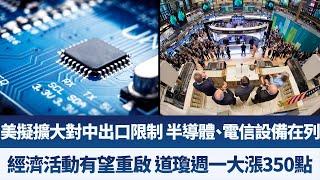美擬擴大對中出口限制 半導體、電信設備在列|經濟活動有望重啟 道瓊週一大漲350點|產業勁報【2020年4月28日】|新唐人亞太電視