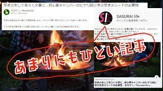 焚火シートって必要だよね!→超有名人からあまりにもひどい記事って言われたんだけど...【SASURAI life】