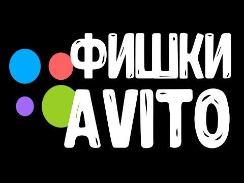 4 Фишки продающих объявлений Avito