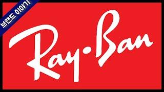 선글라스의 대명사 레이벤, Ray-Ban