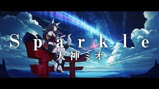「君の名は。」スパークル/RADWIMPS Cover by大神ミオ【歌ってみた/4K】