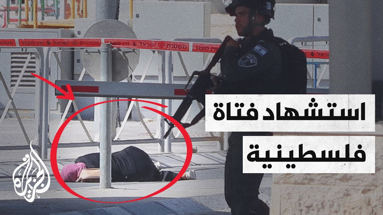 قوات الاحتلال الإسرائيلي تقتل فلسطينية بزعم حملها سكينا في يدها  - نشر قبل 16 دقيقة
