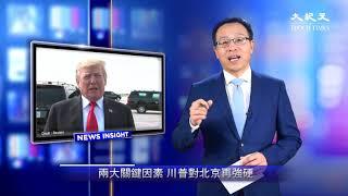 【新聞看點】兩大關鍵因素,川普料將對北京再強硬(2019/03/26) thumbnail