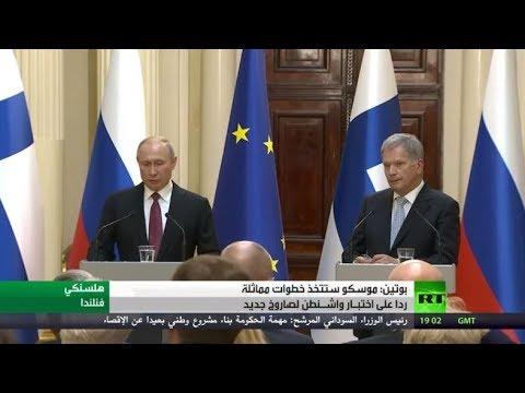 بوتين: سنرد على اختبار واشنطن الصاروخي  - نشر قبل 3 ساعة