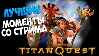 Лучшие моменты со стрима ● Titan Quest Anniversary Edition