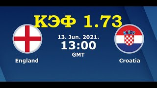 прогноз матча Англия Хорватия Чемпионат Европы Группа D Матч пройдет 13 06 21 England Croatia