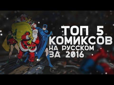 ТОП 5 лучших комиксов на русском за 2016-ый год.