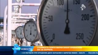 видео Стоимость нефти