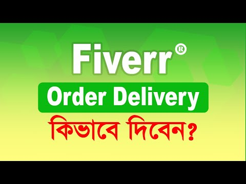 How to Deliver Fiverr Client Order, bangla tutorial source file send process in Fiverr