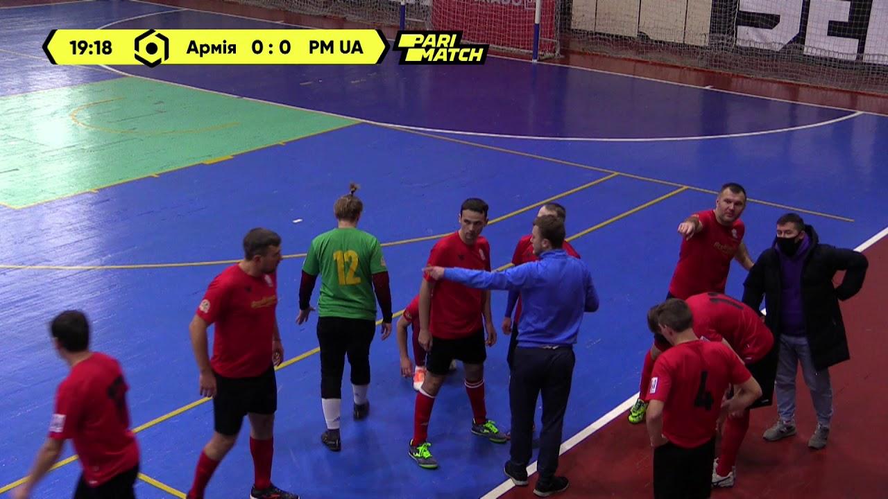 Матч повністю | ФК Армія 2 - 2 PM UA