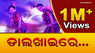 Gambar cover Dalkhai Sambalpuri Folk Dance performance at OTB 2018 in Bhubaneswar