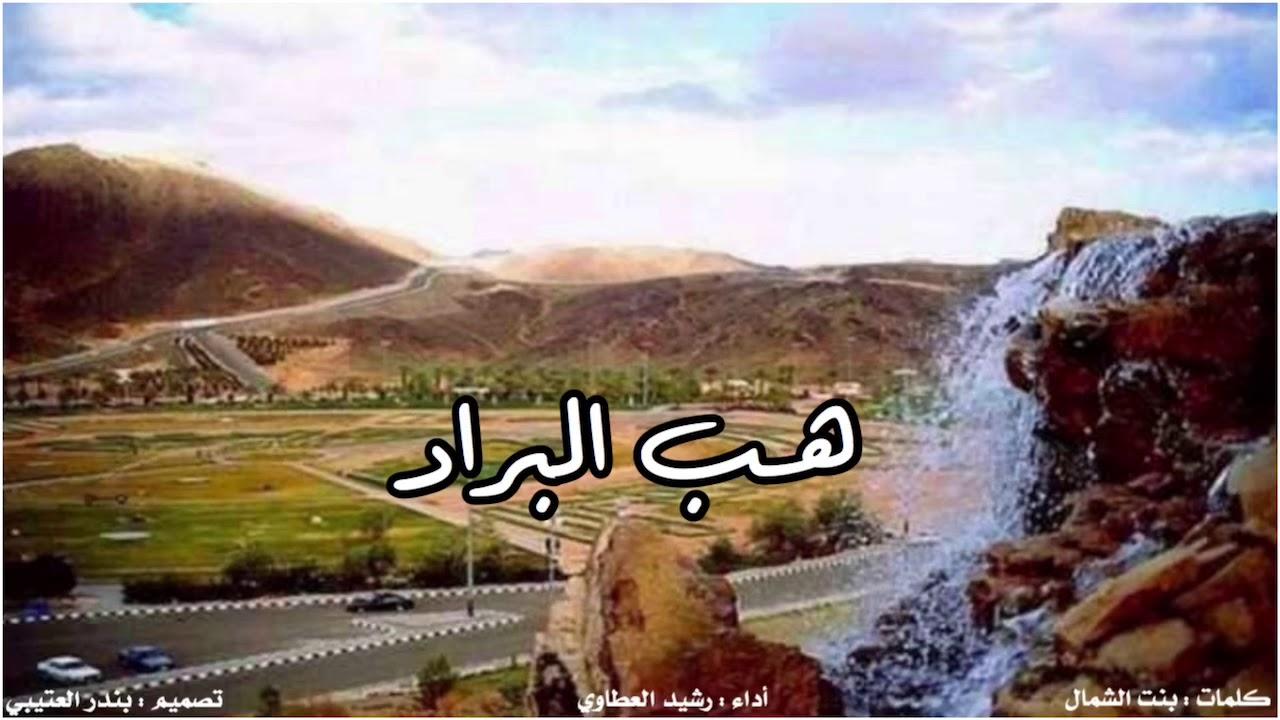 هب البراد وزانت النفسيه كلمات فهرس