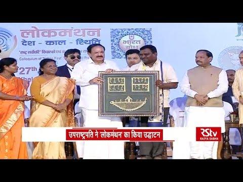 Vice President inaugurates Lok Manthan 2018 in Ranchi
