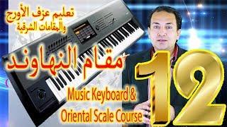 تعليم عزف مقام النهاوند - شرح مقام النهاوند الشرقي   keyboard & Oriental scale12 Nahawand
