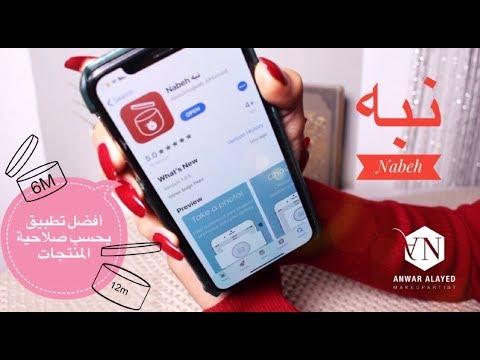 أفضل تطبيق لصلاحية المنتجات Nabeh App Youtube