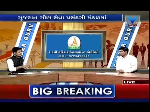 SENIOR CLERCK ( Post 568 ) VTV GUJARATI ViDEO PRAFFUL GADHAVI M 9974970212