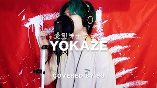 YOKAZE / 変態紳士クラブ ( cover by SG )