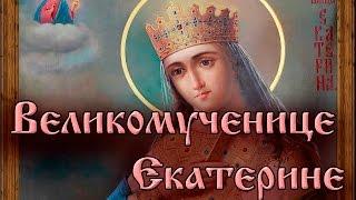 Великомученице Екатерине.