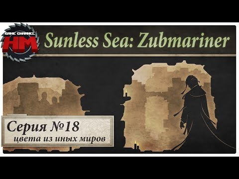 ЦВЕТА ИЗ ИНЫХ МИРОВ | Прохождение Sunless Sea: Zubmariner - Серия №18