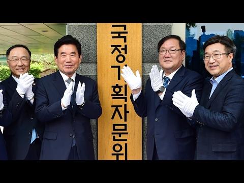 국정자문위, 24~26일 분과위별로 정부 부처 보고 받기로 / 연합뉴스TV (YonhapnewsTV)