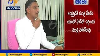 Minister Harish Rao Phone Call to Devineni Uma
