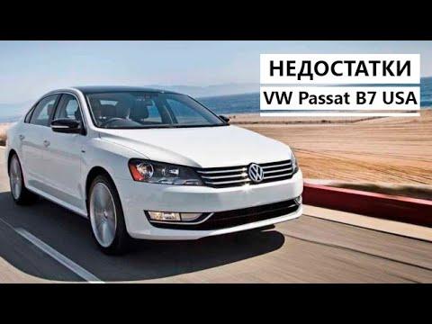 VW Passat B7 USA - ТОП 5 минусов и недоработок